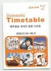 Jeju Air timetable 04-07-2009 / 31-08-2009. Timetable contains pictures of crew / stewardess and Boeing 737 aircraft.